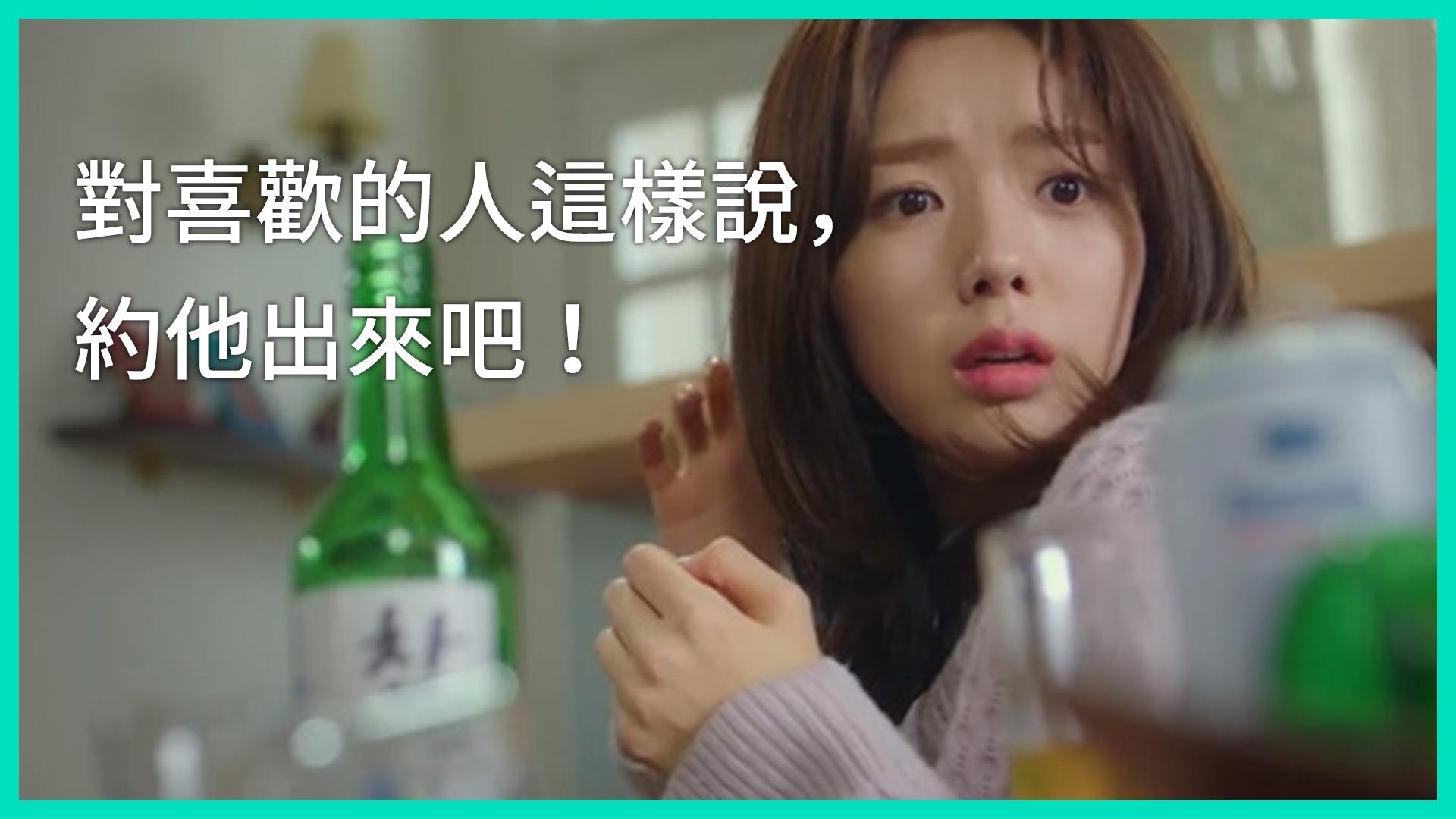 想約喜歡的人,韓文可以這樣說!?