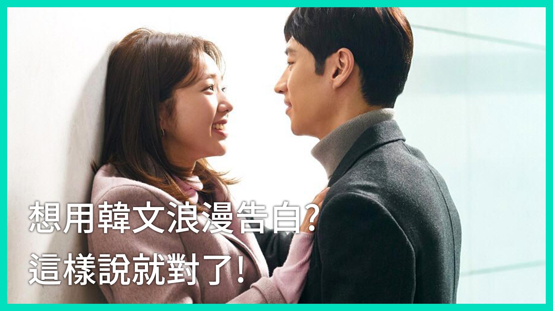 如何用韓語浪漫告白?!