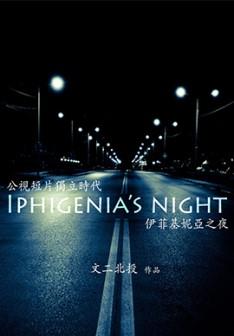 公視新創電影:伊菲基妮亞之夜