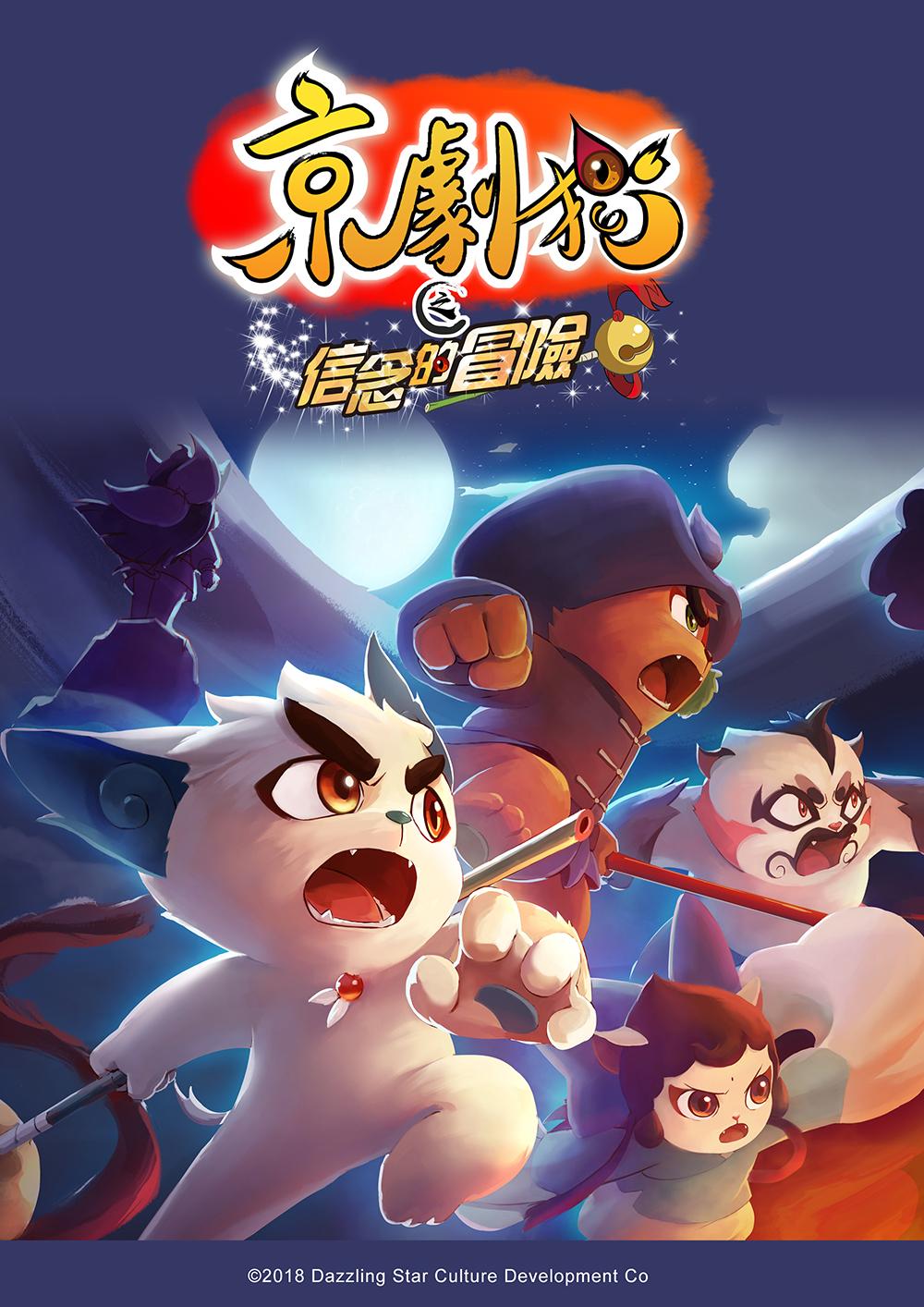京劇貓 第二季