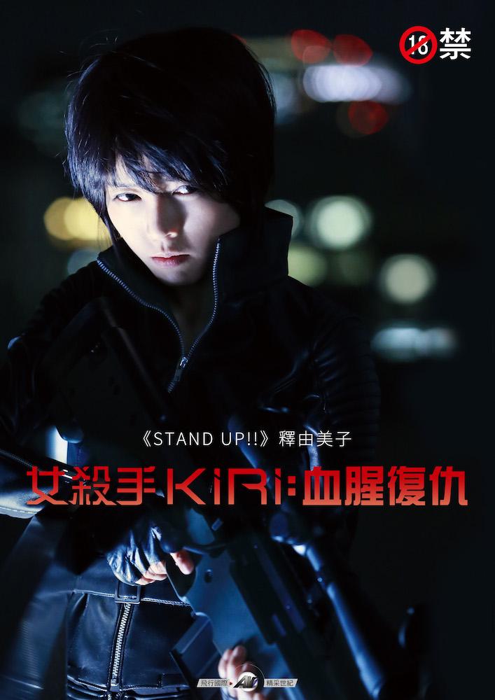 女殺手KIRI:血腥復仇