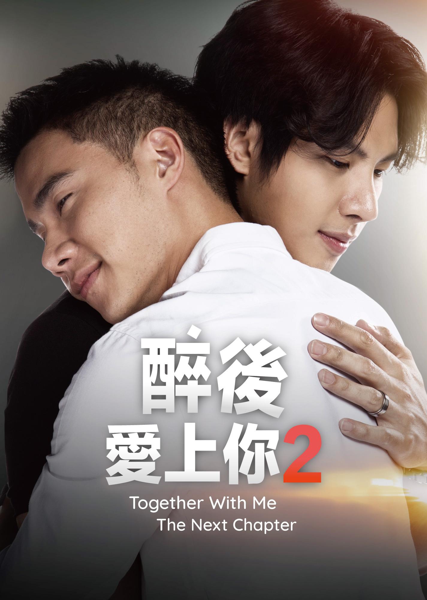 醉後愛上你2(Together With Me The Next Chapter)