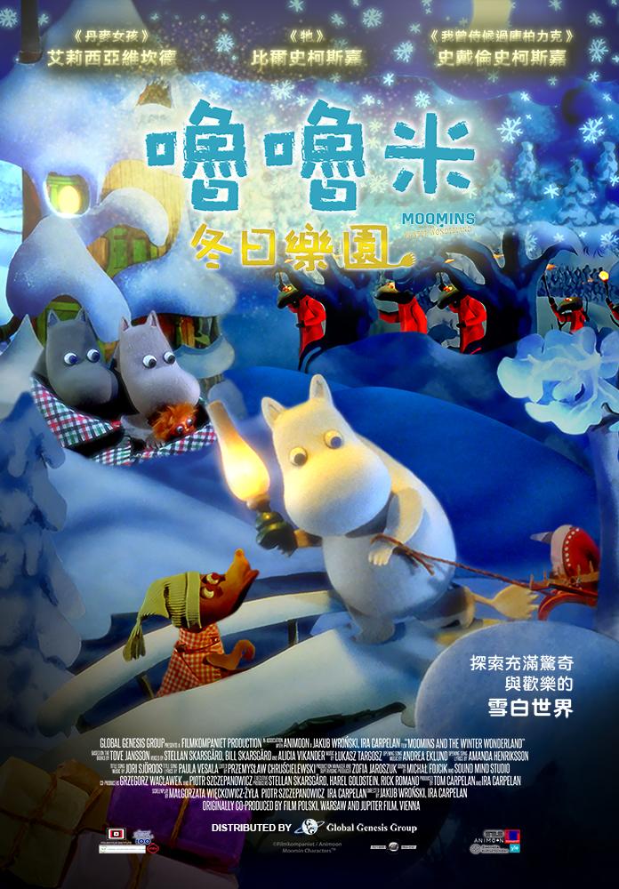 嚕嚕米冬日樂園 (國語配音版)